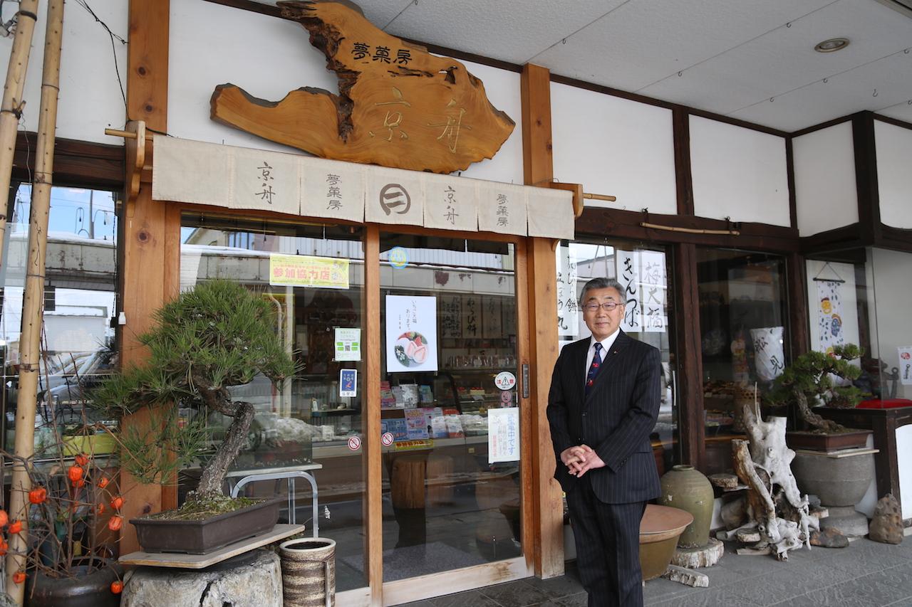 三沢市商店街に店舗を構える「夢菓房 京舟」