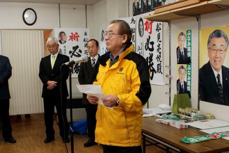 ふなみ亮悦 三沢市議会議員選挙 出陣式