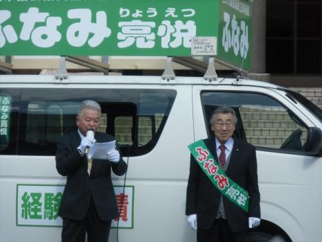 選挙戦6日目 市役所前街頭演説会